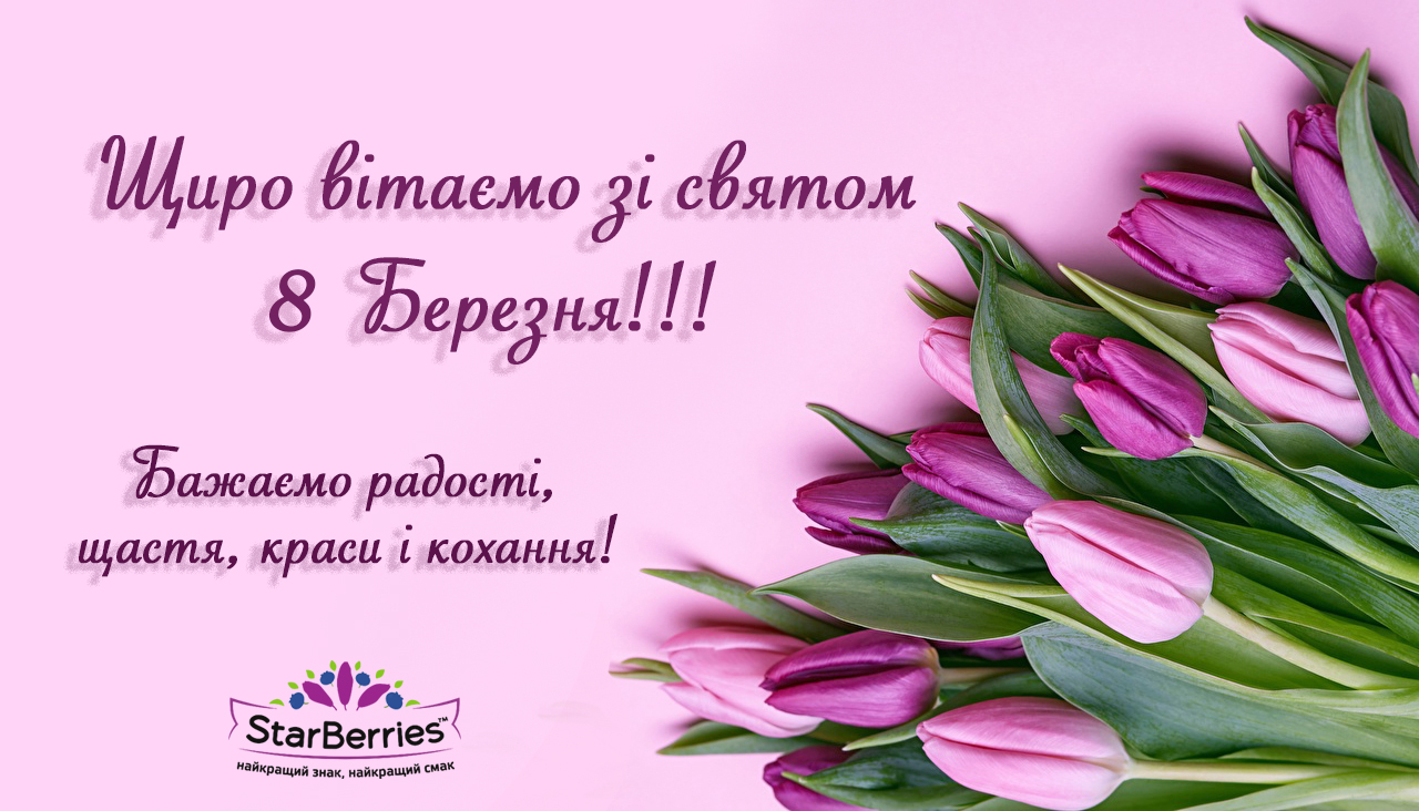 Happy Women Day!!!